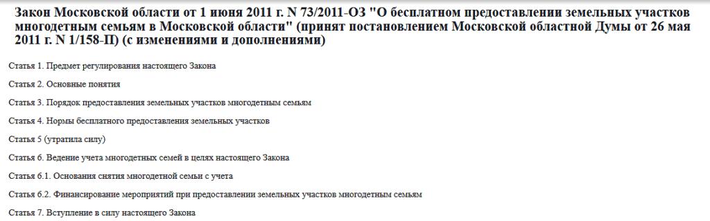 Закон Московской области № 73/2011-ОЗ