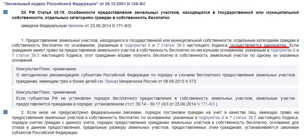 Земельный кодекс РФ, статья 39.19, пункт 1