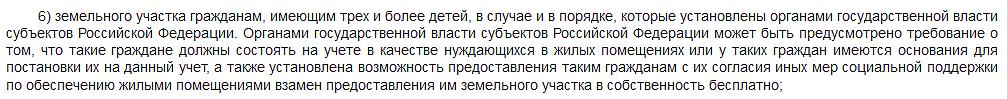 Земельный кодекс РФ, статья 39.19, пункт 2