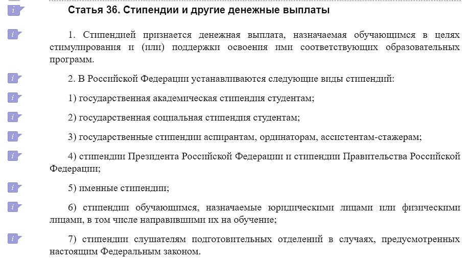 Федеральный закон № 273-ФЗ, статья 36