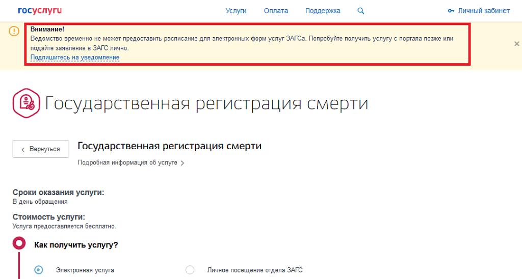 Государственная регистрация смерти через портал Госуслуг