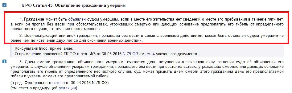 Гражданский кодекс РФ, статья 45