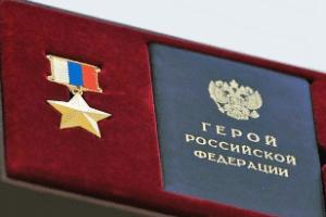 Льготы Героям России