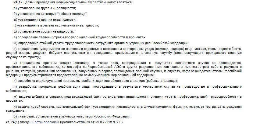 Постановление Правительства РФ № 95, пункт 24.1