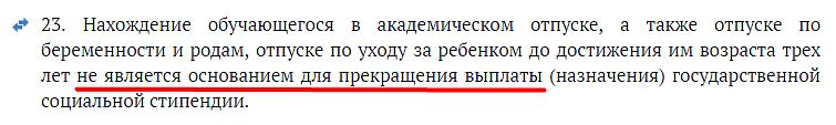 Приказ Минобрнауки № 1663, пункт 23