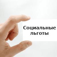 Изображение - Льготы героям россии socialnye-preferencii