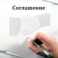 Соглашение о разделе имущественных благ