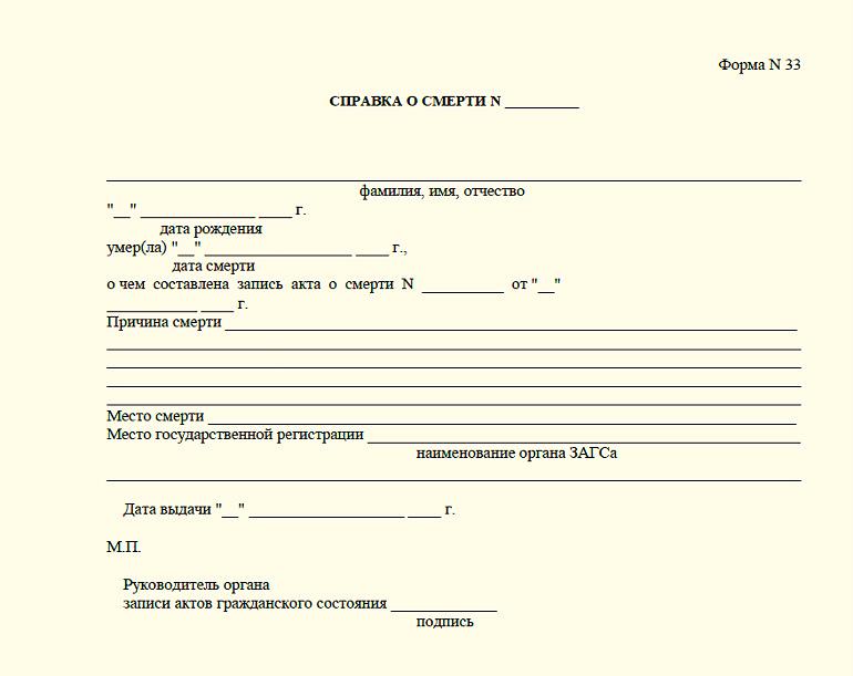 Справка о смерти, форма № 33
