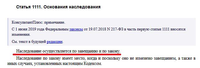Статья 1111 ГК РФ