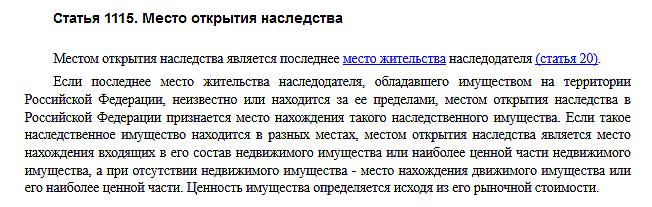 Статья 1115 ГК РФ