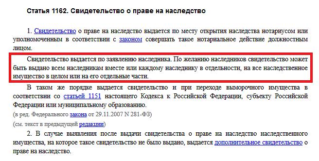 Статья 1162 ГК РФ