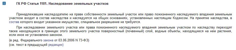 Статья 1181 ГК РФ