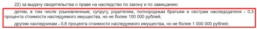 Статья 333.24 НК РФ, пункт 22