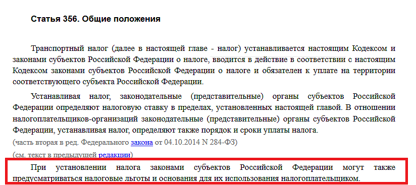 Статья 356 НК РФ