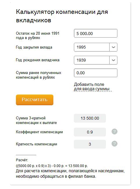 Калькулятор компенсации для вкладчиков