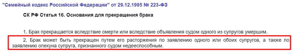 Семейный кодекс РФ, статья 16