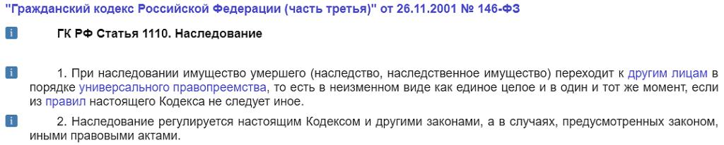 Статья 1110 ГК РФ