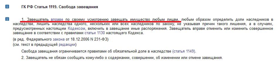 Статья 1119 ГК РФ
