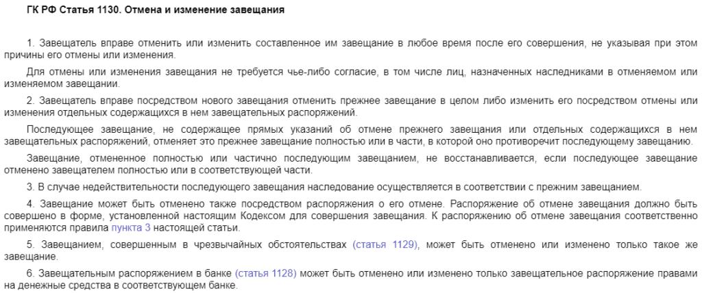 Статья 1130 ГК РФ