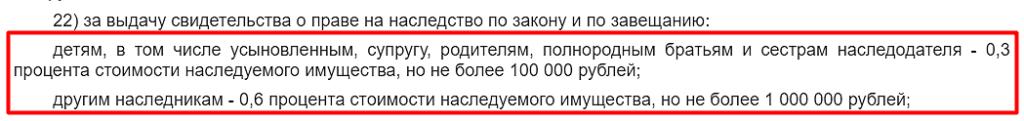 Статья 333.24 Налогового кодекса РФ, пункт 22