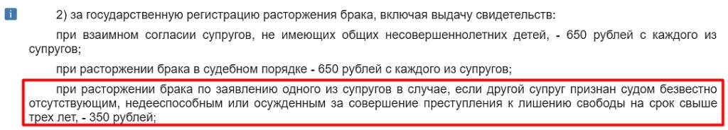 Статья 333.26 НК РФ, пункт 2
