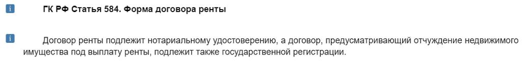 Статья 584 ГК РФ