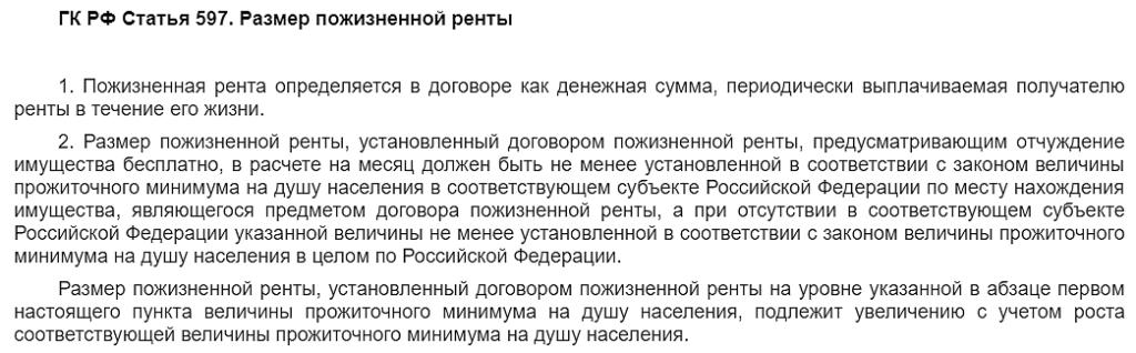Статья 597 ГК РФ