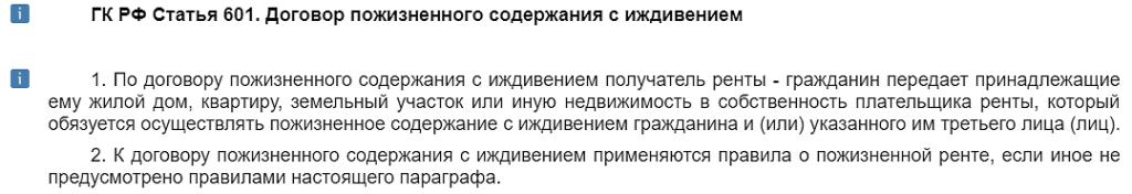 Статья 601 ГК РФ
