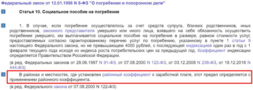 Изображение - Как получить пособие на погребение federalnyj-zakon-8-statya-10-1024x364