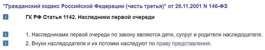 Гражданский кодекс РФ, статья 1142