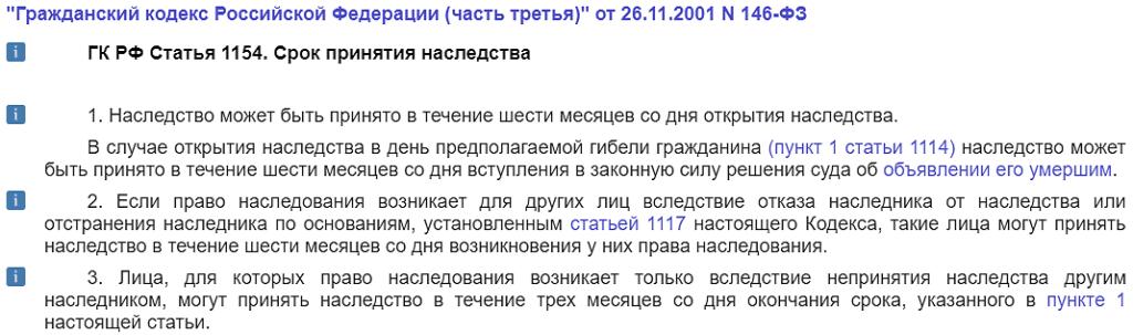 Гражданский кодекс РФ, статья1154