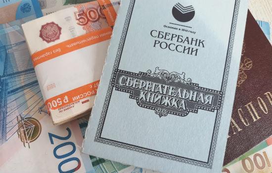 Правила наследования банковского вклада
