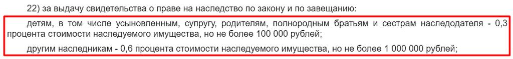 Налоговый кодекс РФ, статья 333.24, пункт 22