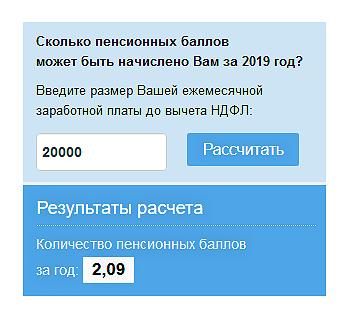 Размер пенсионных баллов