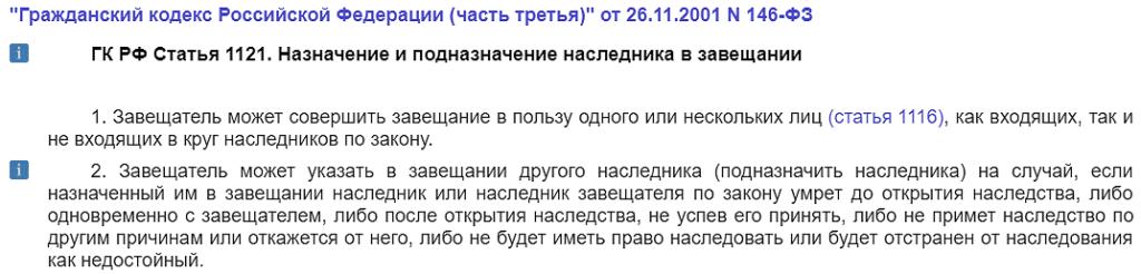 Статья 1121 ГК РФ