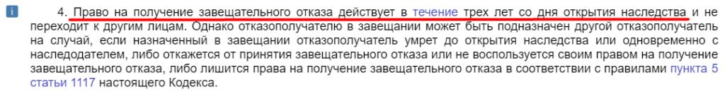 Статья 1137 ГК РФ, пункт 4