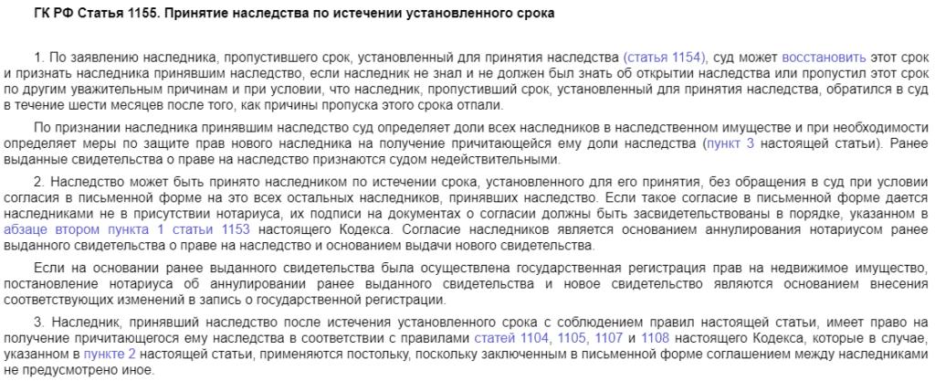Статья 1155 ГК РФ