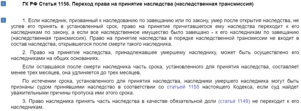 Статья 1156 ГК РФ