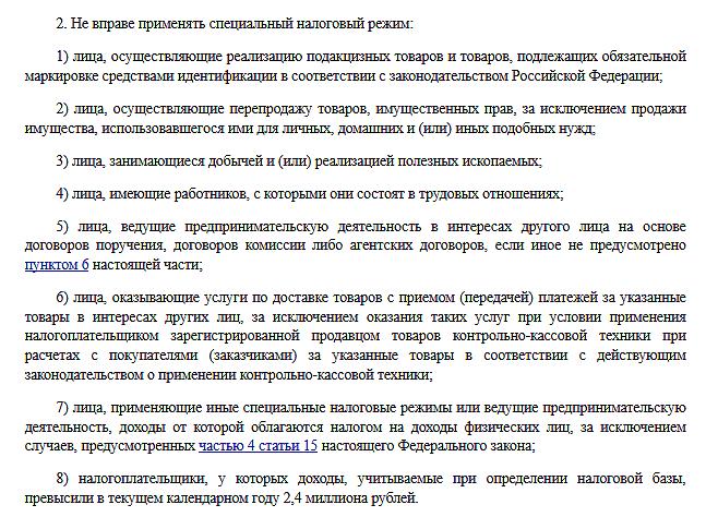 Федеральный закон № 422-ФЗ, статья 4, пункт 2