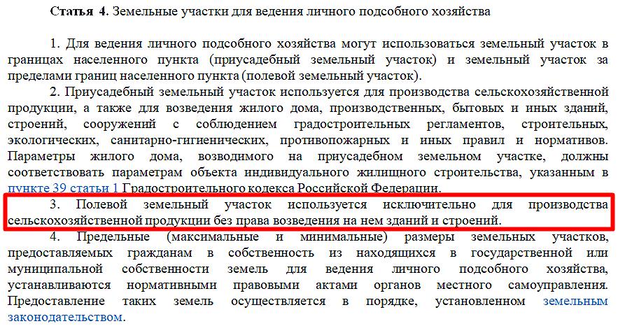 Федеральный закон № 112-ФЗ, статья 4