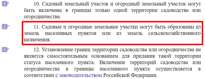 Федеральный закон № 217-ФЗ, статья 23, пункт 11