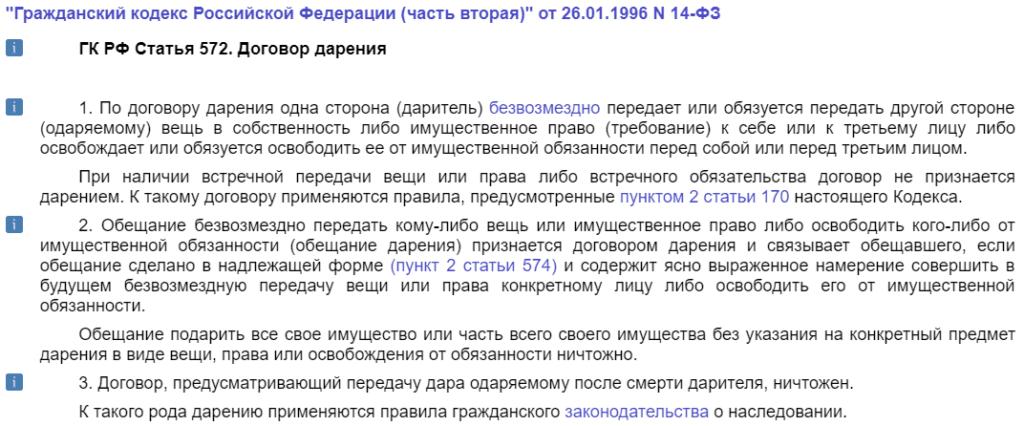 Статья 572 Гражданского кодекса РФ
