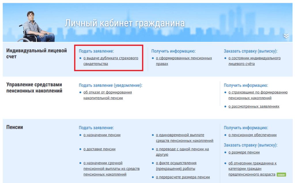 Подача заявления о выдаче дубликата СНИЛС через сайт ПФР