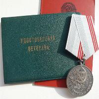 Какие документы нужны для оформления ветерана труда