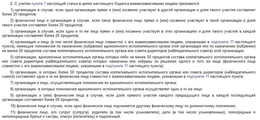 Статья 105.1 НК РФ