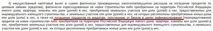 Статья 220 НК РФ, пункт 1, подпункт 4