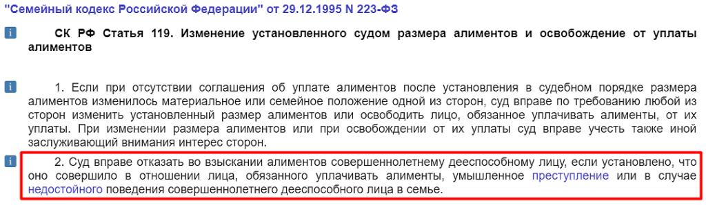 Статья 119 СК РФ
