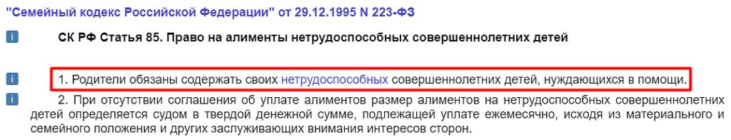 Статья 85 СК РФ