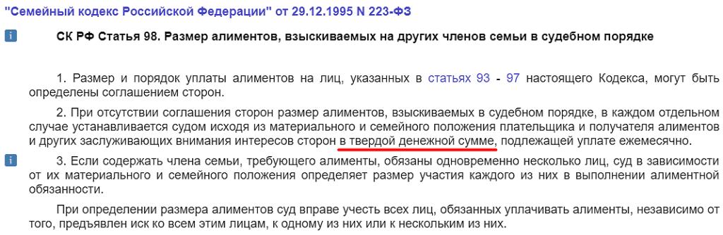 Статья 98 СК РФ