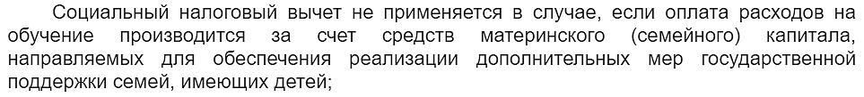 Налоговый кодекс РФ, статья 219, пункт 1, подпункт 2